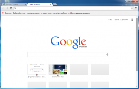 Google Chrome 41.0.2272.118