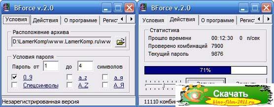 Чекеры майл подбор пароля
