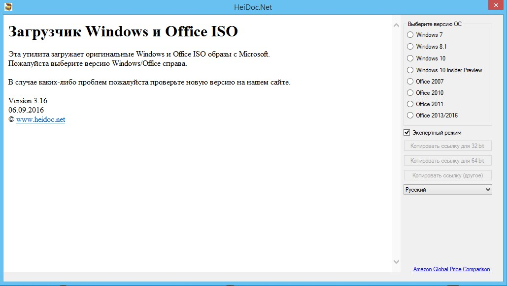 Microsoft Windows and Office ISO Download Tool 3.16 Portable - «Windows»