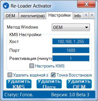Re-Loader Activator 3.0 Beta 3 [Multi/Ru] - «Windows»
