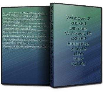 Windows 7 x86x64 Ultimate & 10 x86x64 Enterprise by UralSOFT v.56.16 - «Windows»