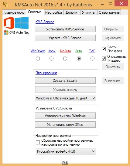 KMSAuto Net 2016 1.4.7 Portable - «Windows»