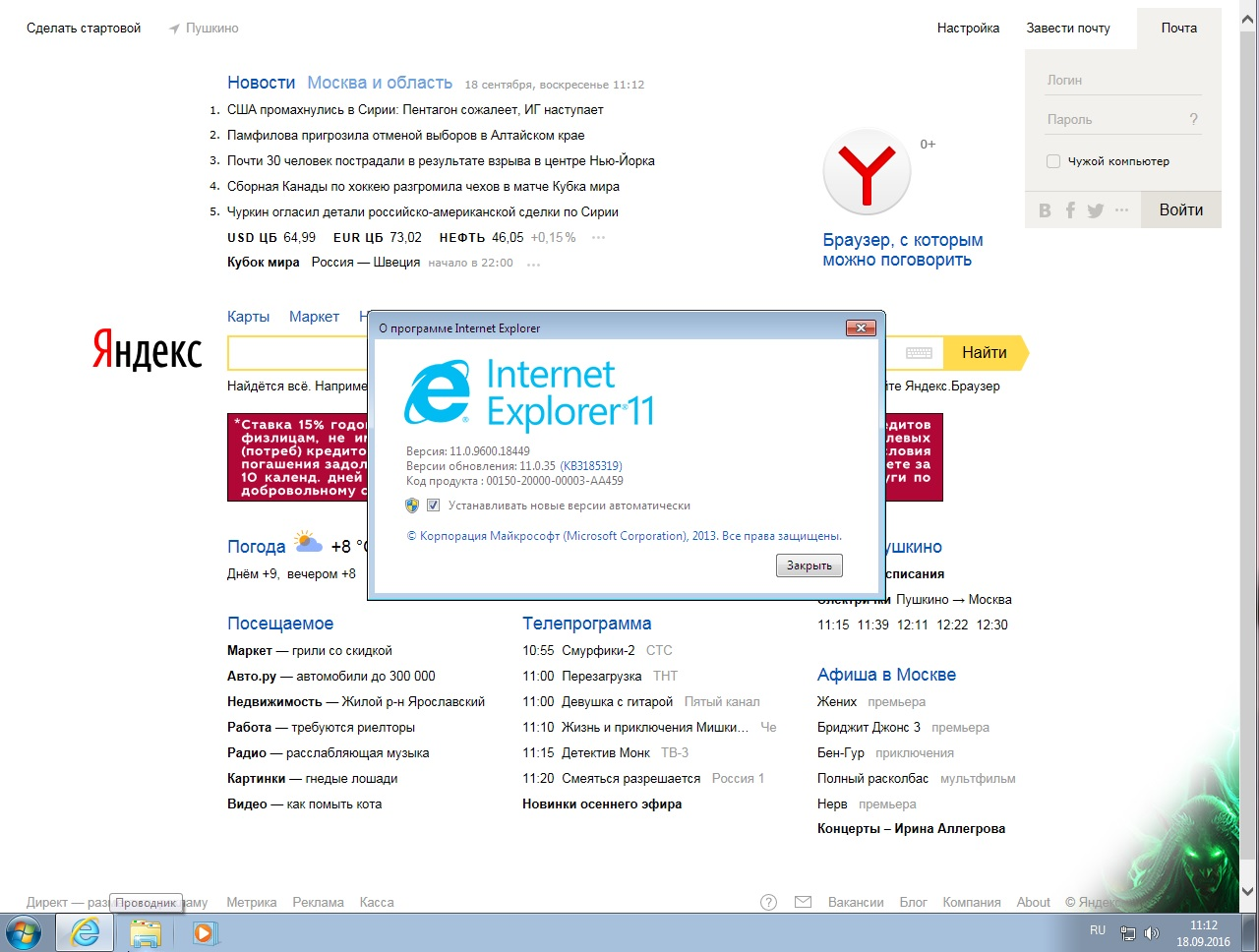Windows 7 Professional SP1 & Intel USB 3.0 by AG 09.16 - «Windows»