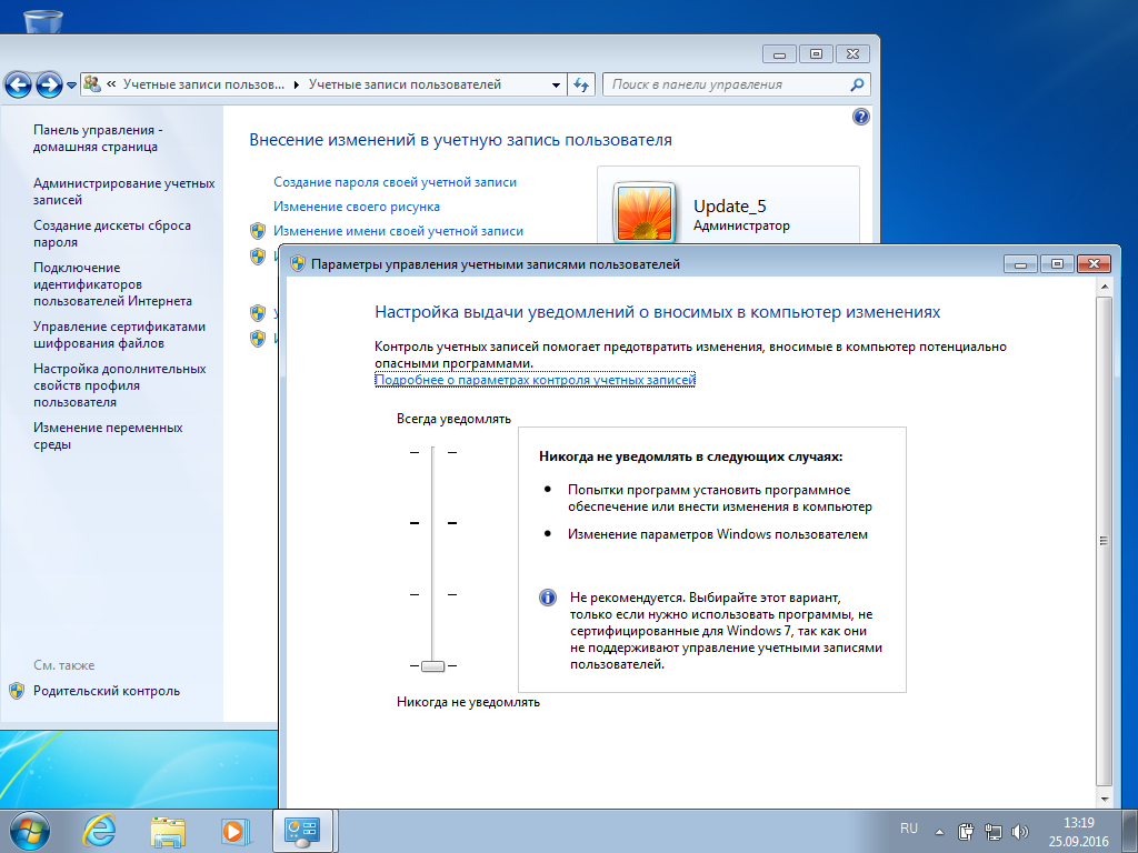 Windows 7 SP1 Ultimate Updates V.5.0 by YelloSOFT (x86&x64) [Ru] - «Windows»