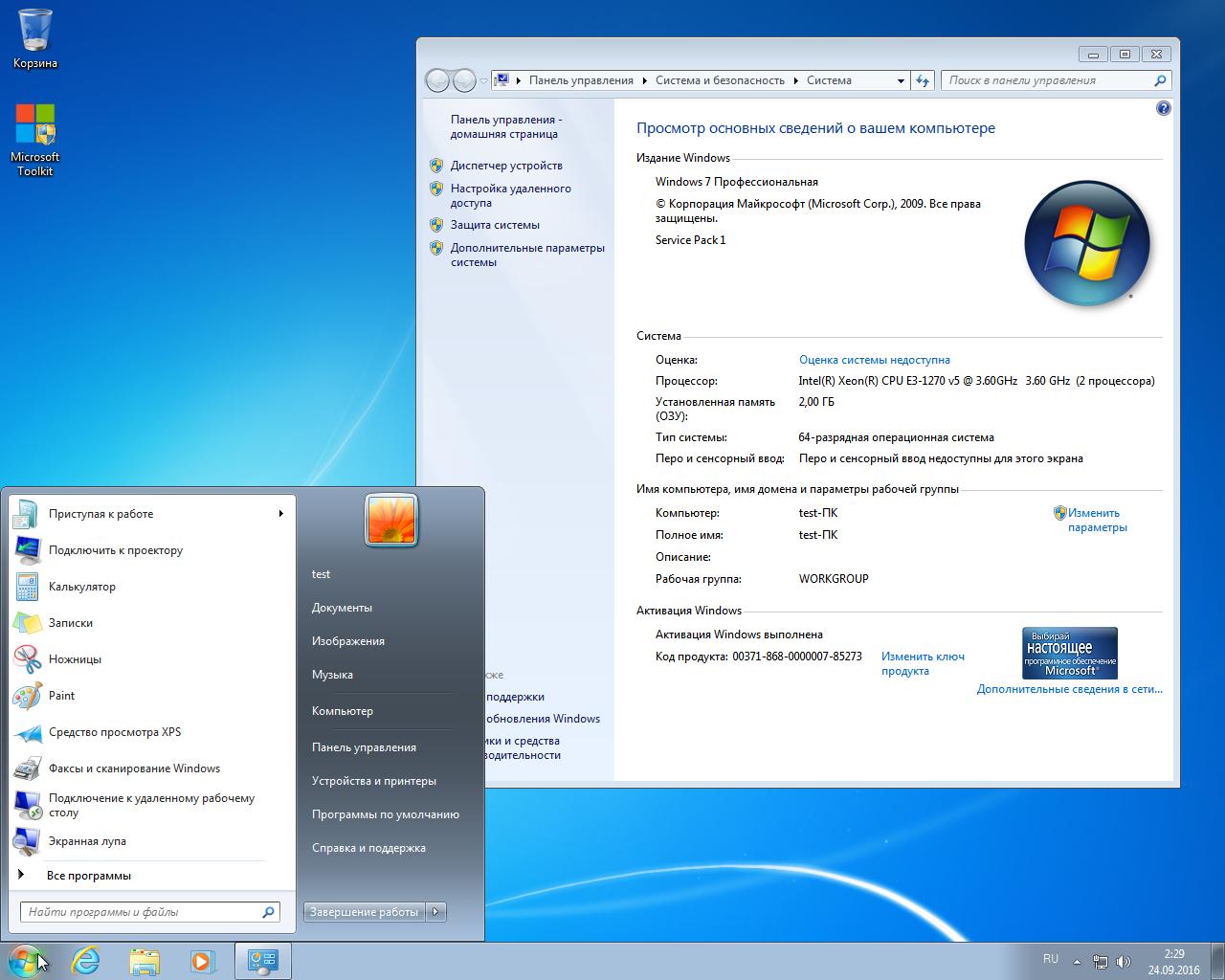Нужные программы windows 7 64