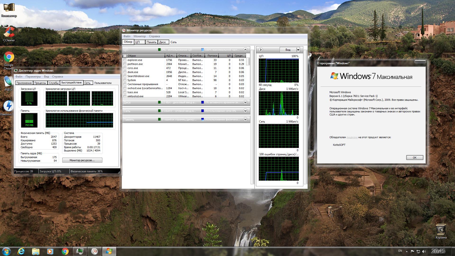 Windows 7 Ultimate SP1 by KottoSOFT v.43 - «Windows»