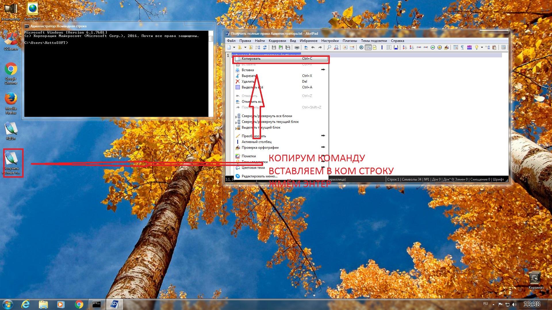 Windows 7 Ultimate SP1 KottoSOFT v.45 - «Windows»
