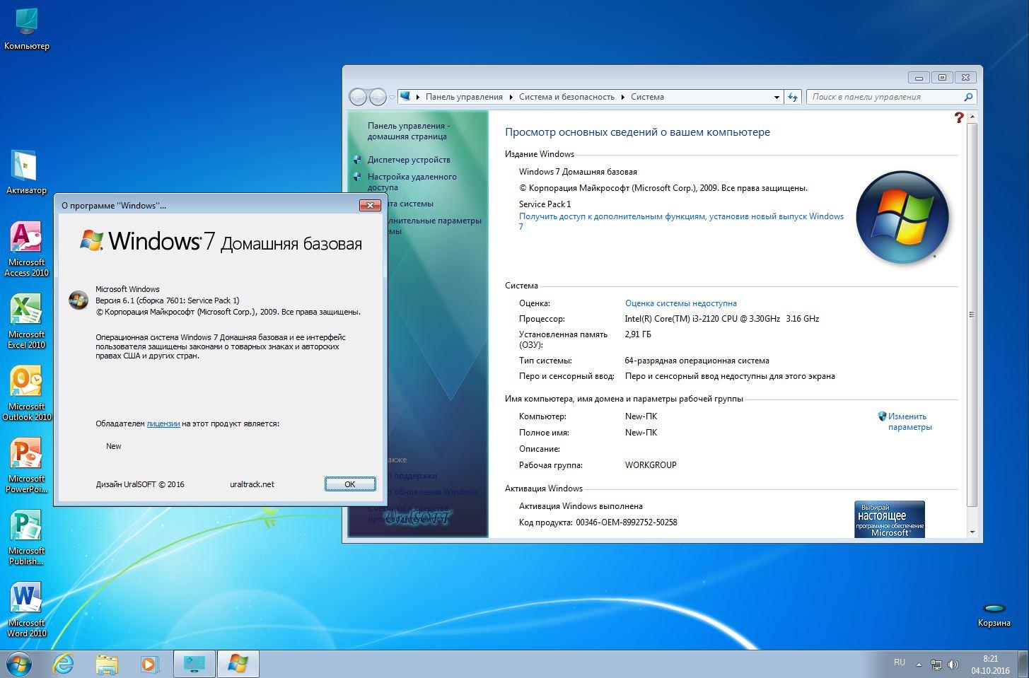 Microsoft 2010 скачать о windows 7