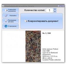 ScanLite 1.1 - «Работа с PDF»