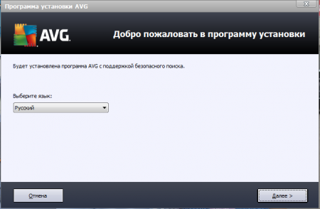 AVG Anti-Virus Free 2015 - «Система»