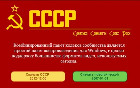 Combined Community Codec Pack 2013 - «Мультимедиа»