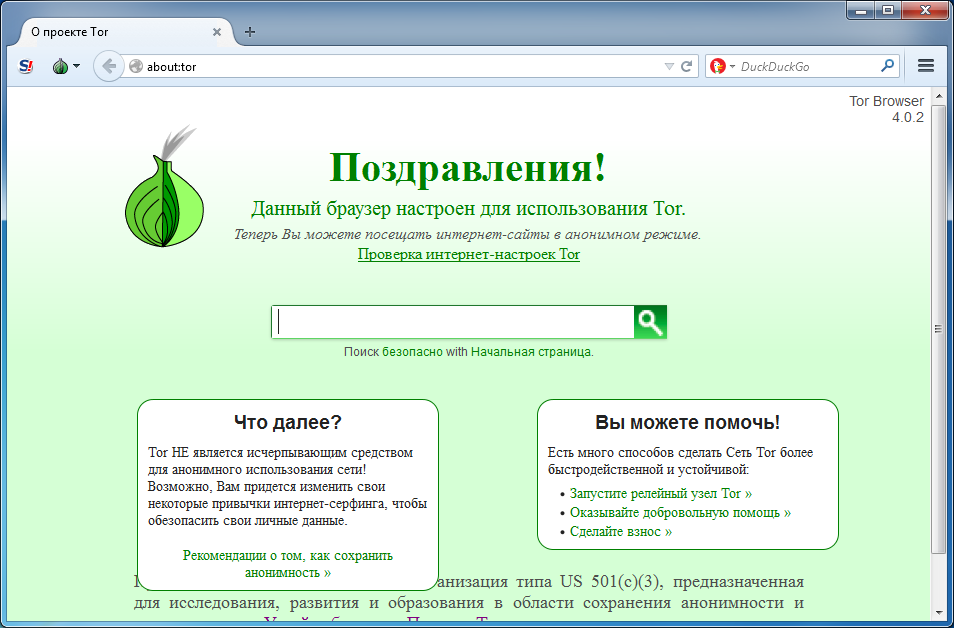 Portable tor browser bundle rus hyrda tor browser control port hidra