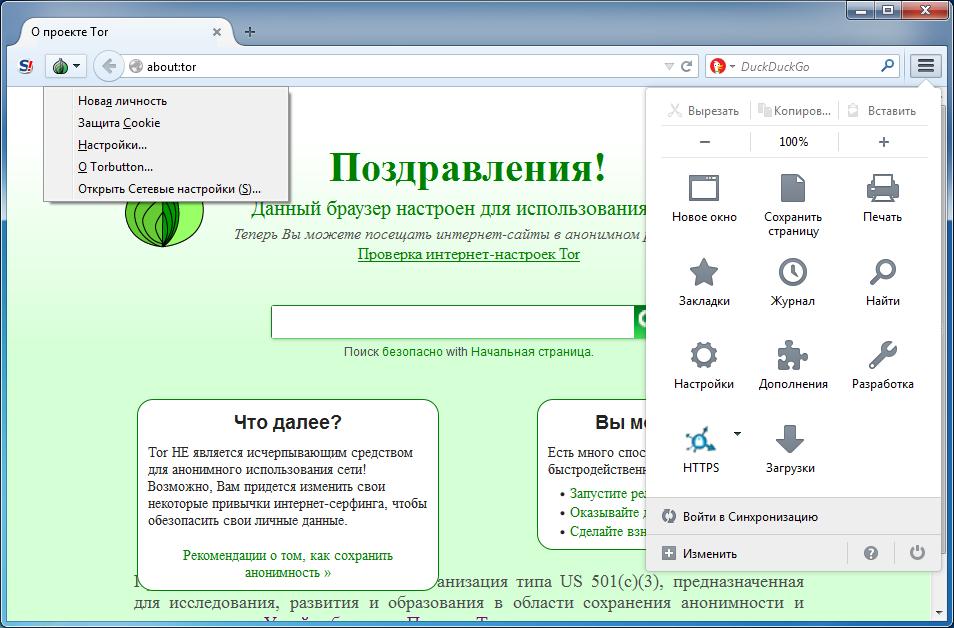 Скачать безопасный браузер тор hyrda вход download tor browser for pc free вход на гидру