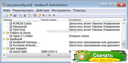 ActiveActions