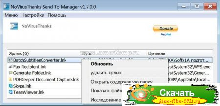 SendTo Manager