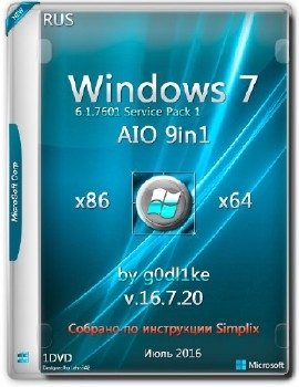 Windows 7 SP1 x86/x64 AIO 9in1 by g0dl1ke v.16.7.20 - «Windows»