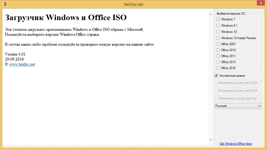 Microsoft Windows and Office ISO Download Tool 4.01 Portable - «Windows»