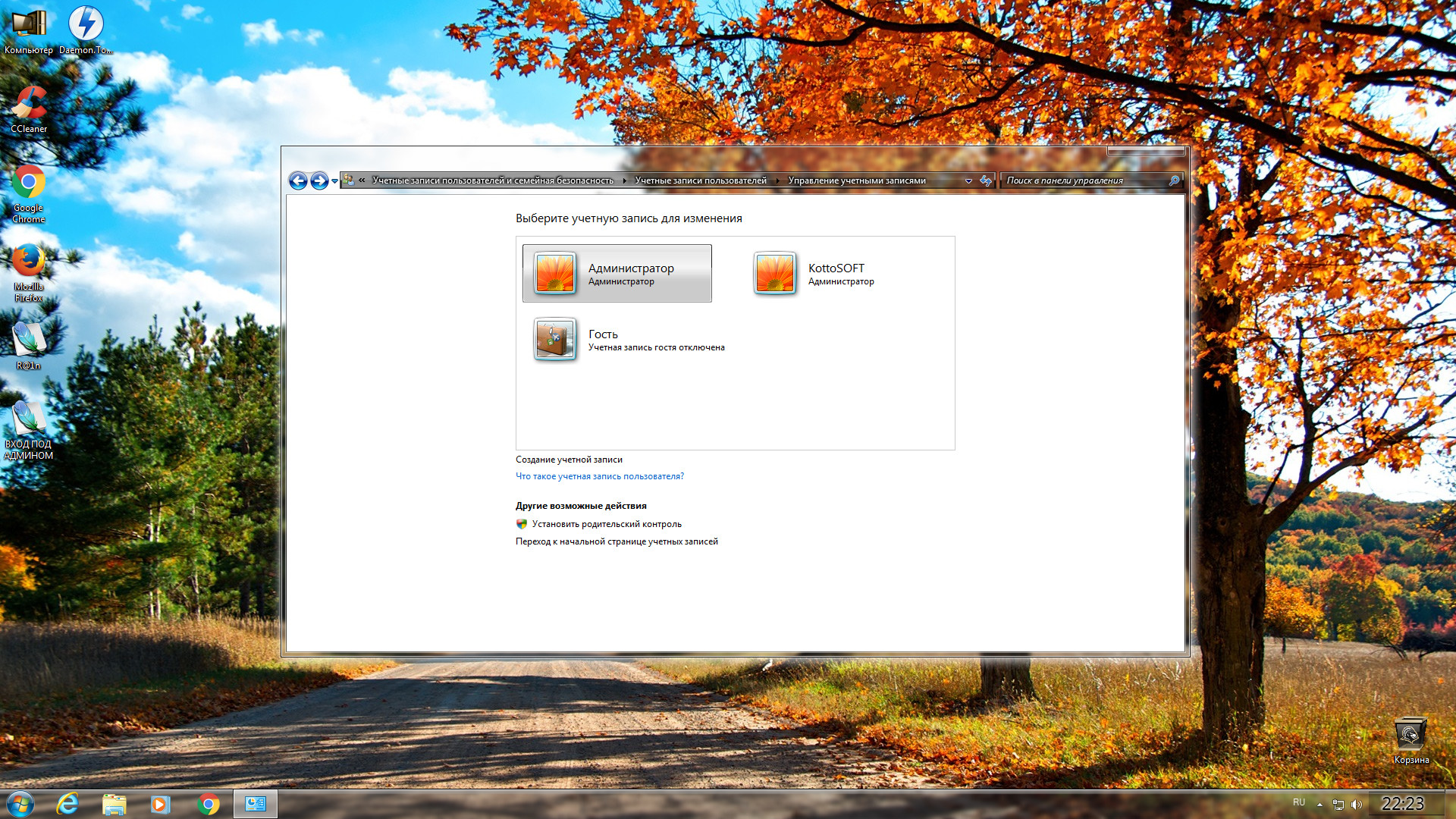 Windows 7 Professional SP1 KottoSOFT v.44 - «Windows»