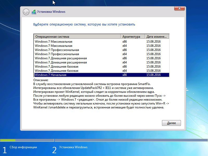 Windows 7 SP1 х86-x64 by g0dl1ke 16.9.20 - «Windows»