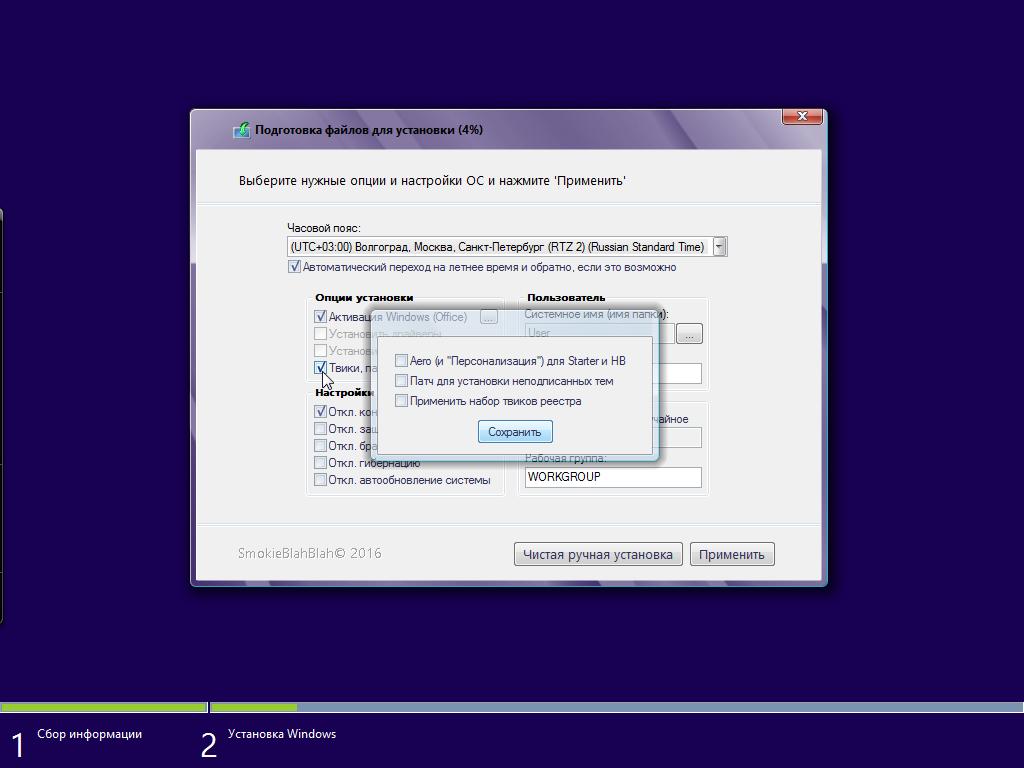 Windows 7 SP1 (x86/x64) +/- Office 2016 26in1 by SmokieBlahBlah 20.06.16 [Ru] - «Windows»