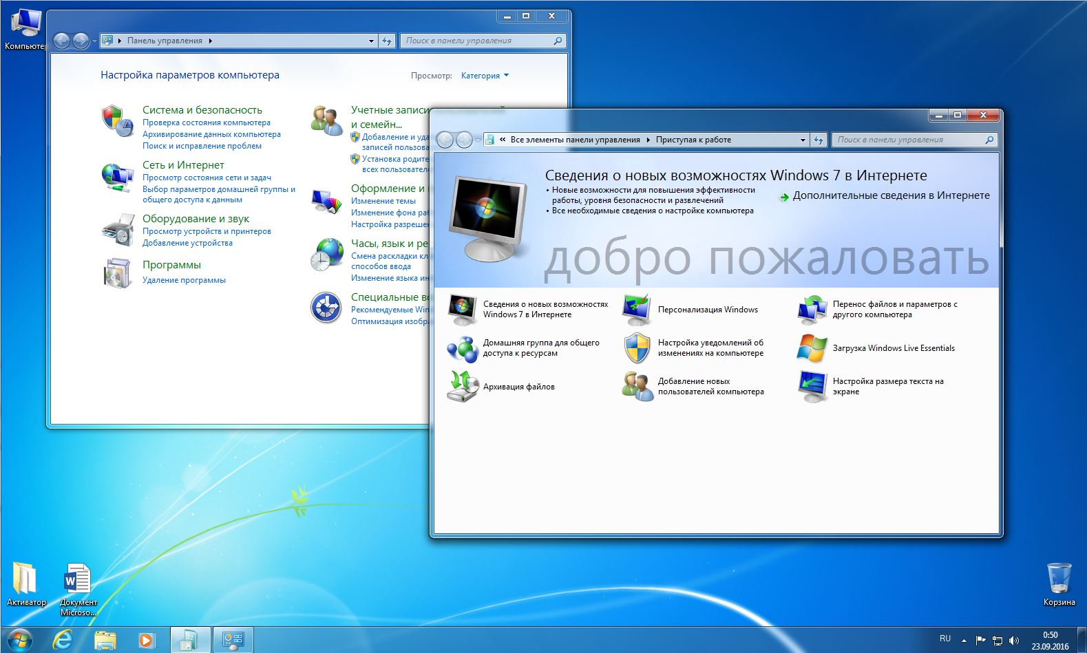 Windows 7 x86x64 Ultimate SP1 Office2010 by UralSOFT v.80.16 - «Windows»